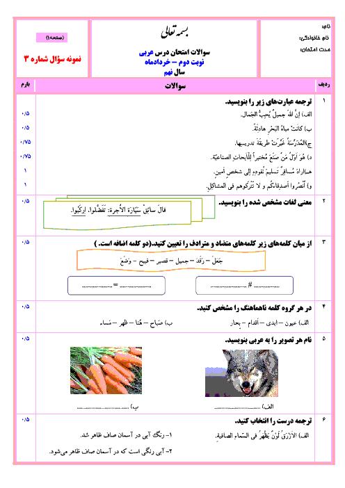 نمونه سوالات استاندارد آزمون نوبت دوم عربی نهم با پاسخ تشریحی| سری 3