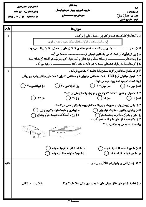 آزمون نوبت اول علوم تجربی نهم مدرسه شهید محمد منتظری | دیماه 95