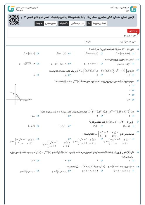 آزمون تستی آمادگی کنکور سراسری حسابان (1) پایۀ یازدهم رشتۀ ریاضی و فیزیک   فصل دوم: تابع (درس 3- وارون تابع)