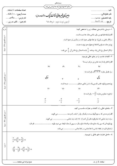 آزمون نوبت دوم ریاضی هشتم دبیرستان غیردولتی متانت نیک | خرداد 1398