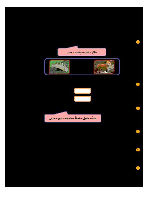 آزمون نوبت اول عربی نهم مدرسه ذوالفقار   دی 1397 + پاسخ