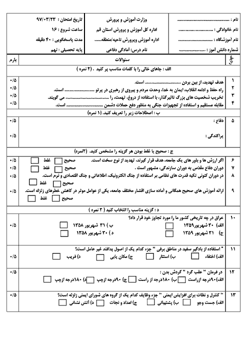 سوالات امتحان هماهنگ نوبت دوم آمادگی دفاعی پایه نهم نوبت عصر - استان قم خردادماه 1397 + پاسخ