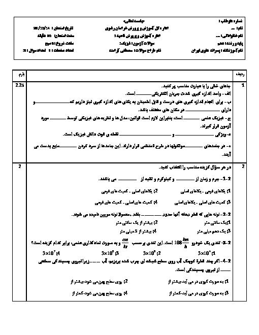 امتحان ترم اول فیزیک (1) دهم تجربی دبیرستان علوی تهران | دی 98