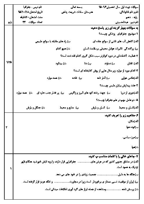 آزمون نوبت اول جغرافيای ایران دهم هنرستان سادات شریعت پناهی سمنان | دی 95