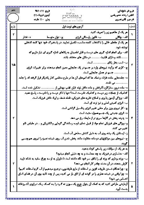 سوالات امتحان نوبت اول فیزیک (1) پایه دهم رشته ریاضی | دبیرستان پیشگام منطقه 2 تهران- دی 95
