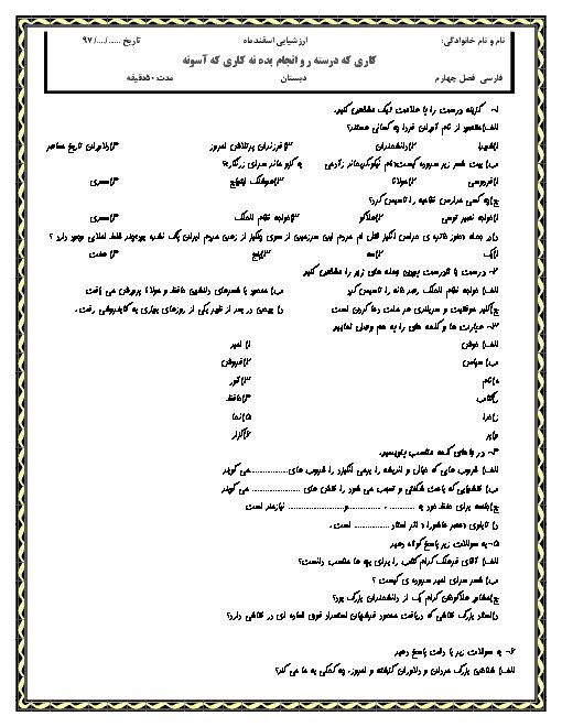 ارزشیابی مستمر فصل 4 فارسی پنجم دبستان شهید یعقوبی | نام آوران + پاسخ