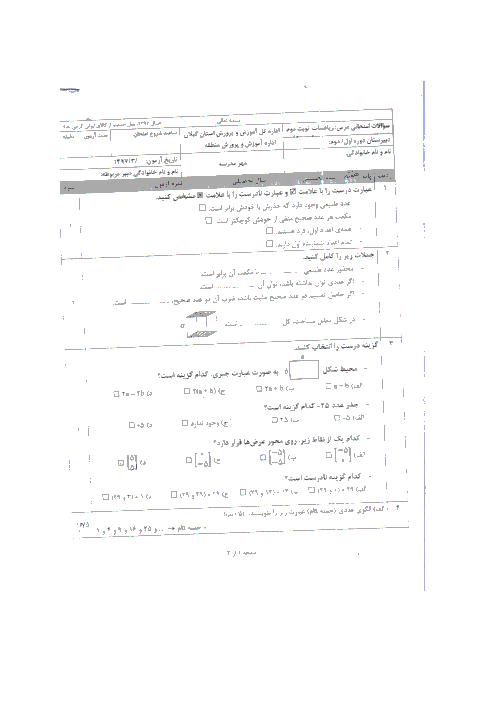 آزمون نوبت دوم ریاضی پایه هفتم مدرسه شهید زمانی | خرداد 1397