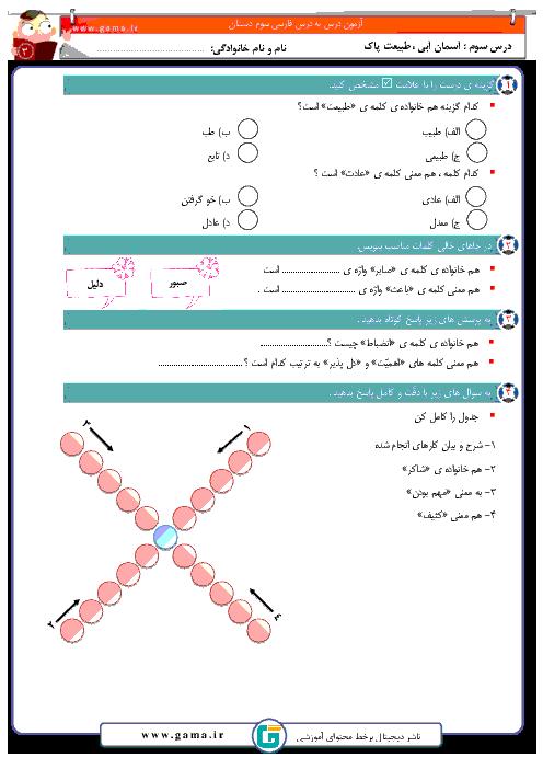 کاربرگ های فارسی سوم  دبستان | فصل دوم: بهداشت (درس 3 و 4)