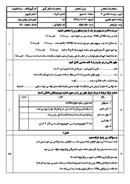 آزمون نوبت اول زیست شناسی (3) دوازدهم دبیرستان سید الشهداء | دی 98