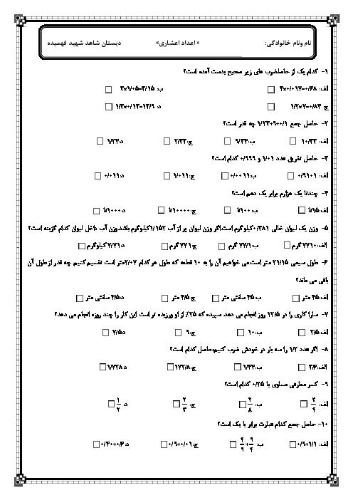 سوالات آزمون تستی ریاضی پنجم دبستان شاهد شهید فهمیده + کلید | فصل 5: عددهای اعشاری