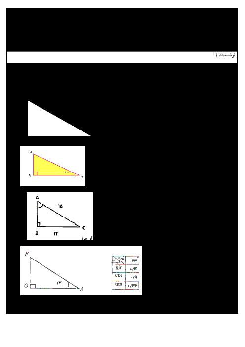 امتحان ریاضی (1) دهم هنرستان فنی و حرفه ای دارالفنون |  پودمان 5: نسبتهای مثلثاتی