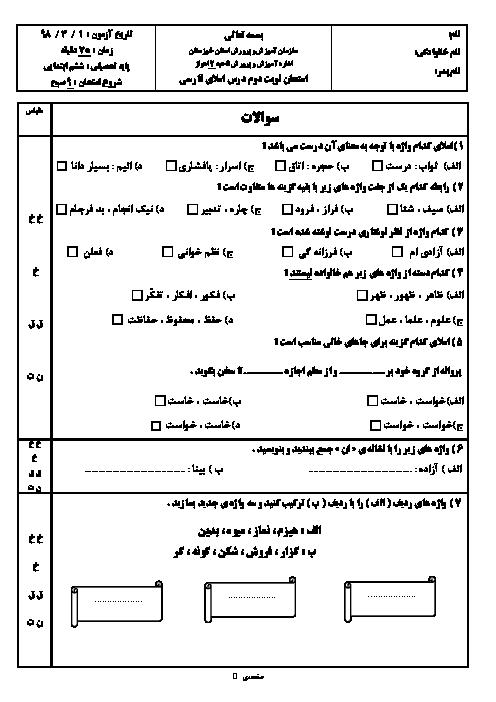 آزمون هماهنگ نوبت دوم املای فارسی ششم ناحیه 2 اهواز | خرداد 1398