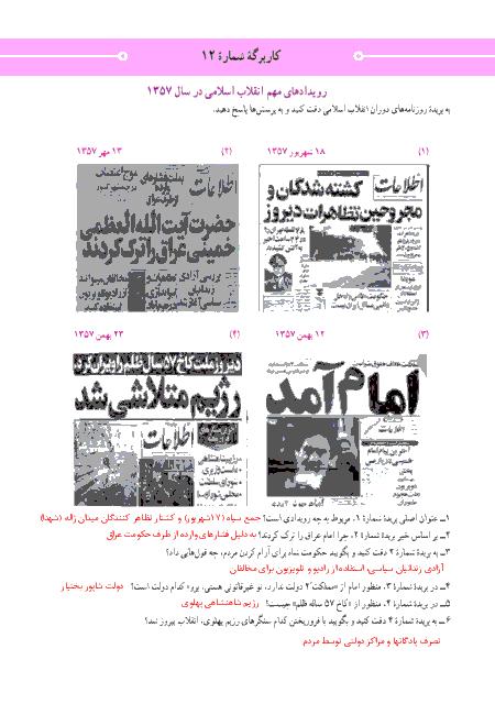 راهنمای گام به گام مطالعات اجتماعی نهم | پاسخ کاربرگه شماره 12: رویدادهای مهم انقلاب اسلامی در سال57