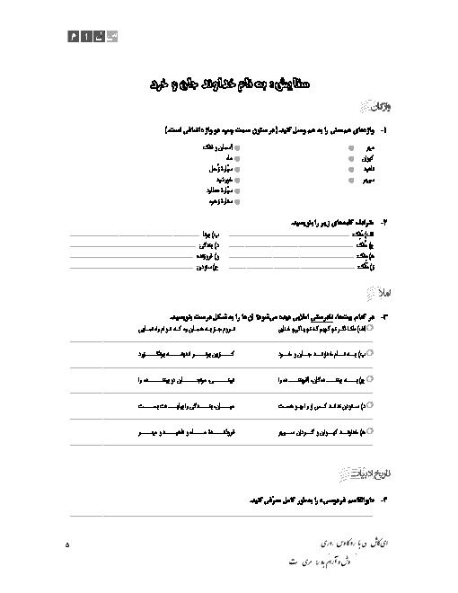 نمونه سؤالات طبقهبندی شده فارسی نهم | درس 1 تا 4