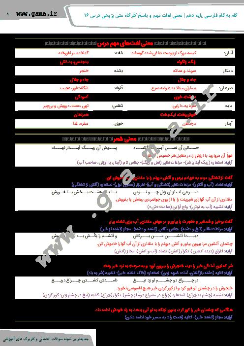 راهنمای گام به گام فارسی (1) دهم عمومی کلیه رشته ها | درس 16: خیر و شرّ