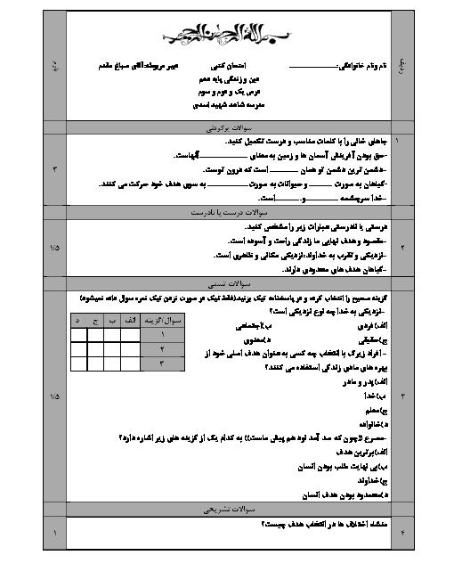 امتحان دین و زندگی (1) دهم دبیرستان شهید حسین اسدی | درس 1 تا 3 + پاسخ