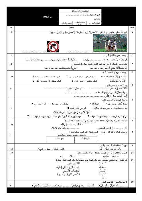 آزمون نوبت اول عربی نهم مدرسۀ شهدای خواف | دی 95