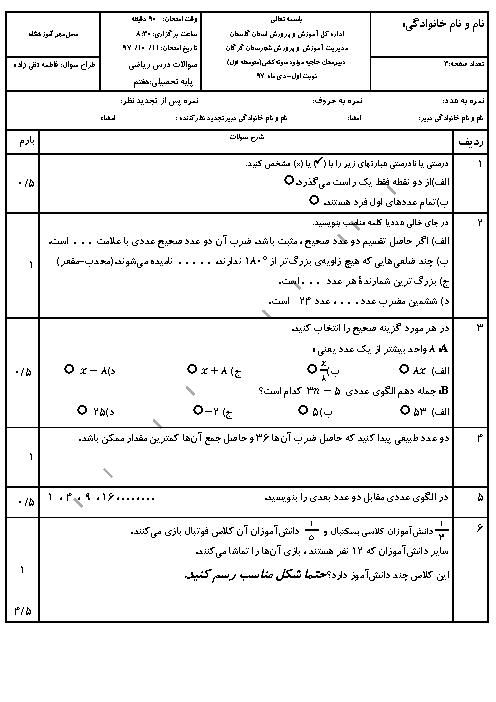 آزمون نوبت اول ریاضی هفتم مدرسه حاجیه مولود سوته کشی | دی 1397