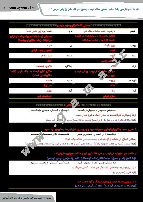 راهنمای گام به گام فارسی (1) دهم عمومی کلیه رشته ها | درس 12: رستم و اشکبوس