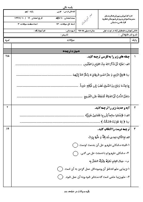 امتحان نوبت اول عربی نهم مدرسه فرزانگان شاهرود | دی 1397 + پاسخ