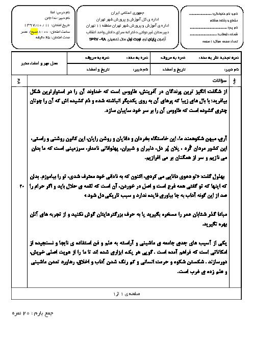 متن امتحانات ترم اول املای فارسی هشتم مدارس سرای دانش | دی 97
