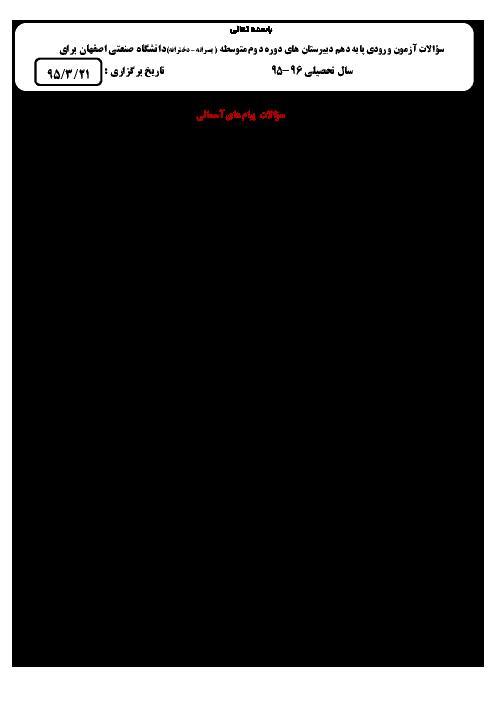 سوالات آزمون ورودی پایه دهم دبیرستانهای دوره دوم متوسطه دانشگاه صنعتی اصفهان | خرداد 1395