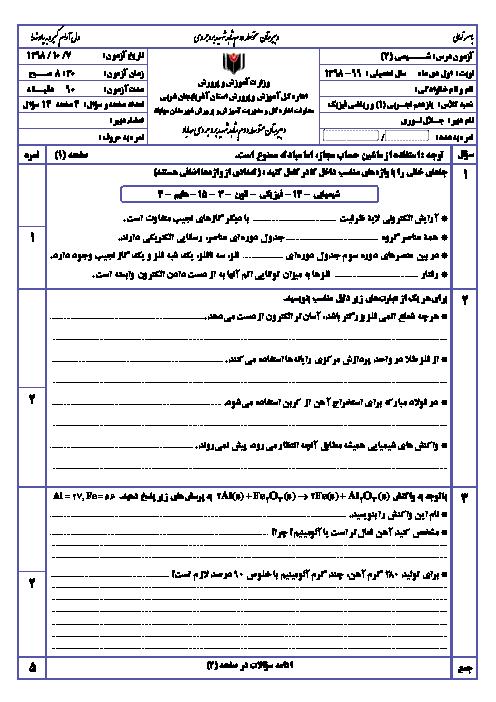 سوالات امتحان ترم اول شیمی (2) یازدهم دبیرستان شهید بروجردی | دی 98