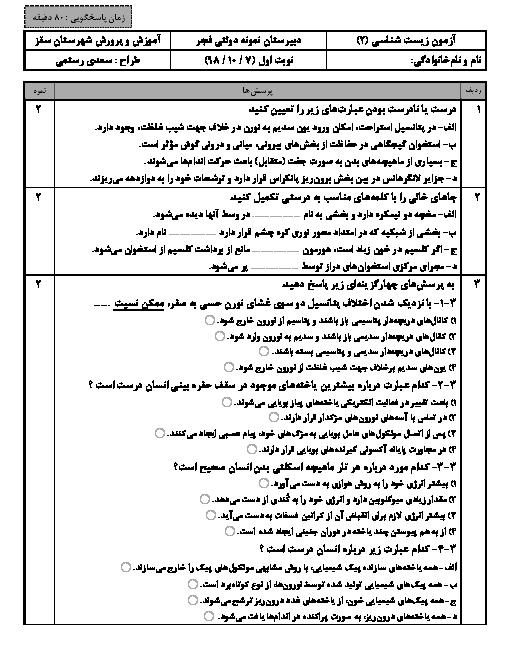 امتحان ترم اول زیست شناسی (2) یازدهم دبیرستان نمونه دولتی فجر | دی 98