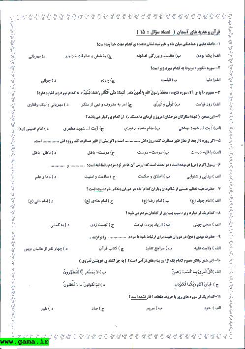 سوالات و پاسخ آزمون ورودی پایه هفتم مدارس تیزهوشان و نمونه دولتی استان گلستان -1392