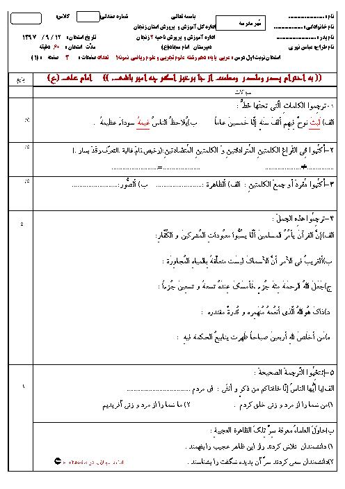 سه سری آزمون نوبت اول عربی (1) دهم دبیرستان با پاسخ تشریحی