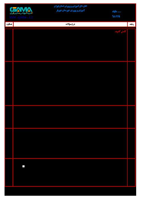 آزمون نوبت دوم ریاضی ششم هماهنگ شهرستان شهریار | خرداد 1398