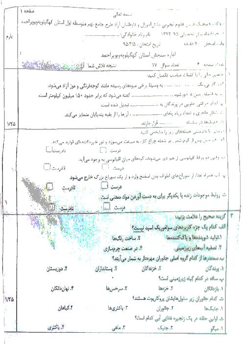 سوالات امتحان هماهنگ استانی نوبت دوم خرداد ماه 95 درس علوم تجربی پایه نهم | استان کهگیلویه و بویراحمد