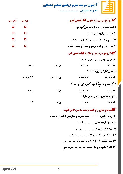 آزمون  هماهنگ نوبت دوم ریاضی پایه ششم مدارس ناحیه 3 کرمانشاه | خرداد 1397