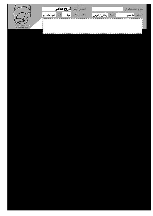 آزمون پایانی نوبت دوم تاریخ معاصر پایه یازدهم دبیرستان باقرالعلوم تهران | خرداد 97 + پاسخ