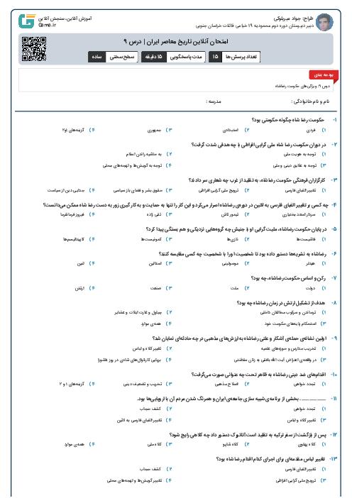 امتحان آنلاین تاریخ معاصر ایران | درس 9