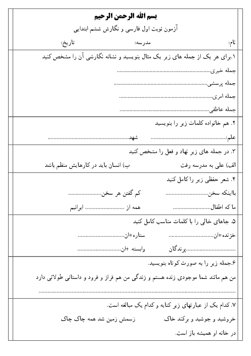 آزمون نوبت اول فارسی و نگارش ششم دبستان شهید کریمیان   دی 1396
