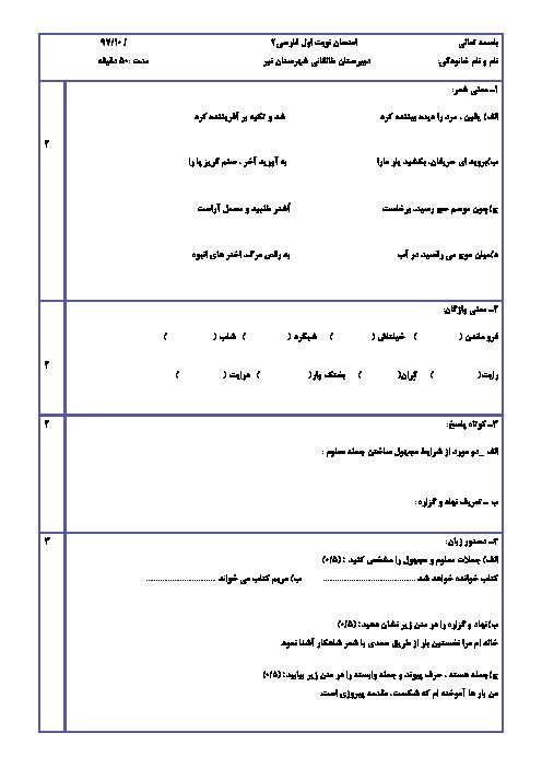 آزمون نیمسال اول فارسی (2) یازدهم دبیرستان طالقانی | درس 1 تا 9