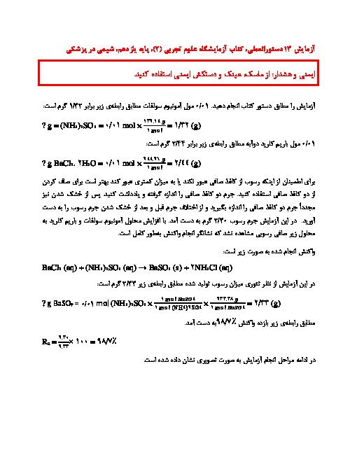 گزارش کار آزمایشگاه علوم تجربی (2) یازدهم | آزمایش 13 دستورالعملی: شیمی در پزشکی