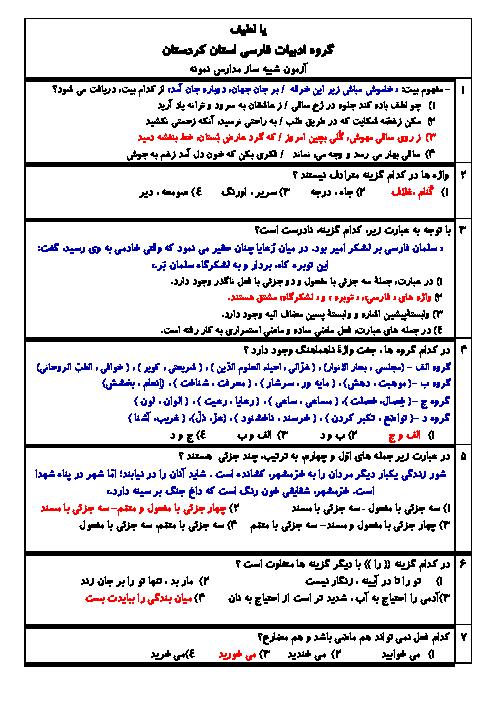 آزمون شبیه ساز ورودی مدارس نمونه دولتی درس فارسی نهم