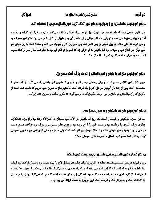 کاربرگ عملکردی فارسی و نگارش ششم دبستان الزهرا (س)   دنیای شیرین ضرب المثل ها