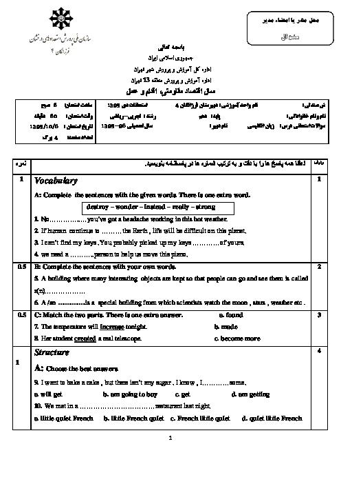 امتحان نوبت اول زبان انگلیسی (1) پایه دهم مشترک همه رشته ها با پاسخ | دبیرستان تیزهوشان فرزانگان 4 منطقه 13 تهران- دی 95