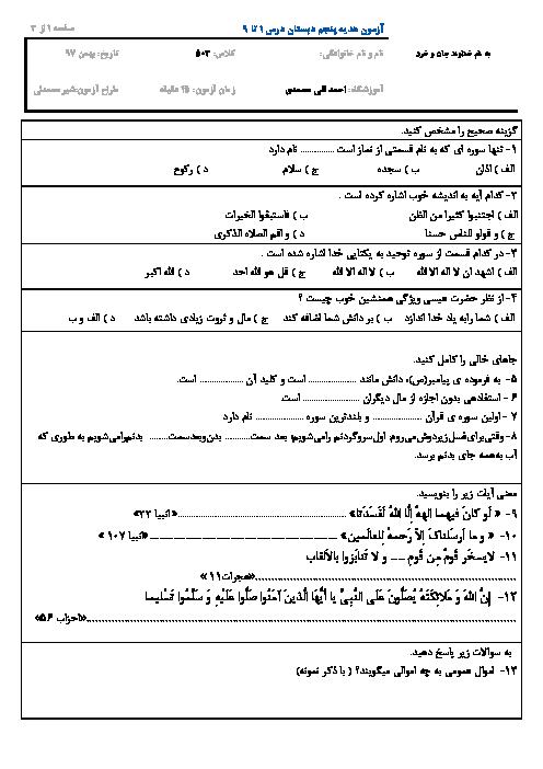 آزمون مداد و کاغذی هدیه های آسمانی پنجم دبستان احمد قلی محمدی | درس 1 تا 9