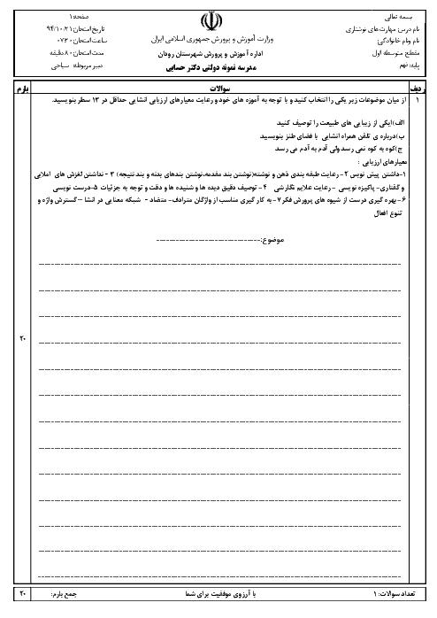 نمونه سوال امتحان نوبت اول ادبیات فارسی انشا و نگارش پایۀ نهم | دی 94
