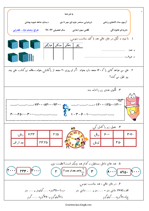 آزمون مدادکاغذی نوبت اول ریاضی سوم دبستان شاهد شهید بهشتی | دی 92