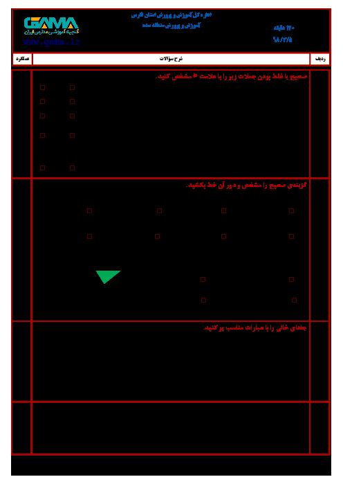 آزمون نوبت دوم ریاضی ششم هماهنگ ناحیه سده فارس | خرداد 1398
