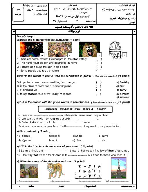 آزمون نوبت اول زبان انگلیسی (1) دهم دبیرستان علامه طباطبایی تبری | دی 96