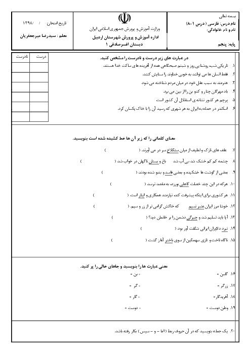 ارزشیابی مستمر فارسی و نگارش پنجم ابتدائی | درس 1 تا 8