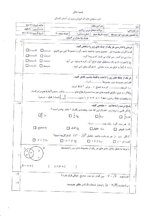 امتحان هماهنگ استانی ریاضی پایه نهم نوبت دوم (خرداد ماه 97)   استان گلستان (نوبت صبح) + پاسخنامه