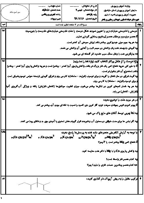 آزمون نوبت دوم شیمی (2) یازدهم دبیرستان شهیدان رجایی و باهنر | خرداد 1397