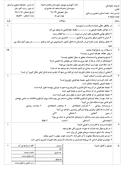 آزمون نوبت اول جغرافیای ایران دهم دبیرستان امام هادی | دی 1398